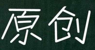 seo优化原创文章.png