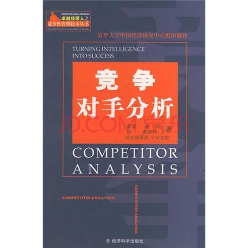 竞争对手网站分析