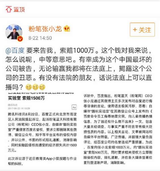 百度怒告自媒体,索赔1500万 微新闻