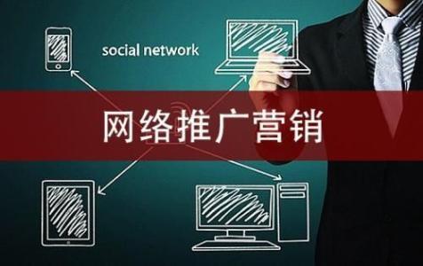 企业网站网络推广