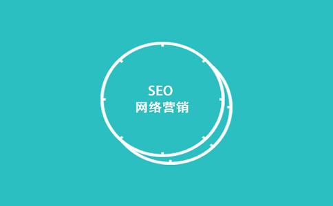 SEO是网络营销重要方式之一