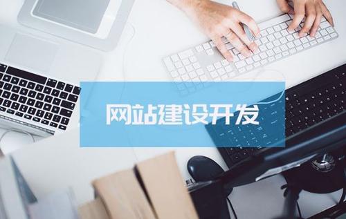 成都企业网站建设的核心要求